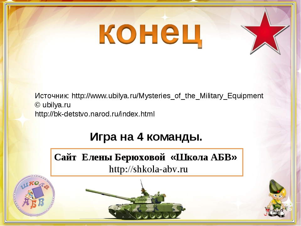 Источник: http://www.ubilya.ru/Mysteries_of_the_Military_Equipment © ubilya.r...