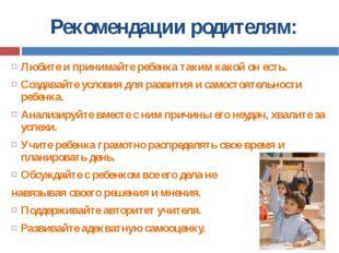 Рекомендации родителям: Любите и принимайте ребенка таким какой он есть. Созд