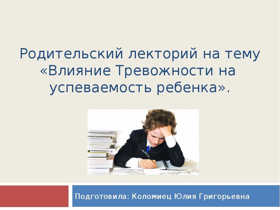 Родительский лекторий на тему «Влияние Тревожности на успеваемость ребенка»....