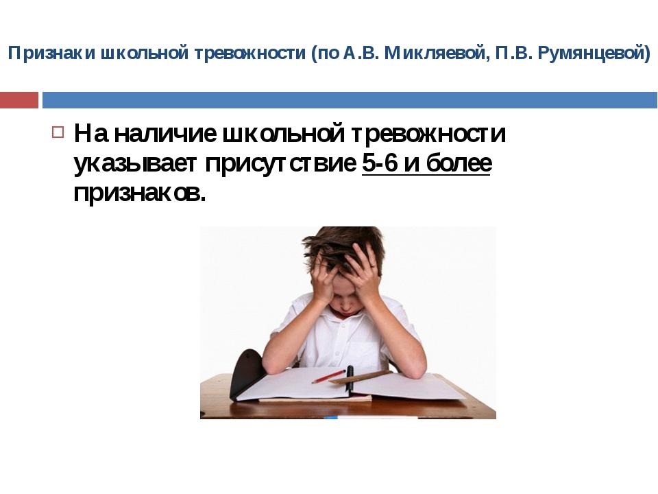 Признаки школьной тревожности (по А.В. Микляевой, П.В. Румянцевой) На наличие...