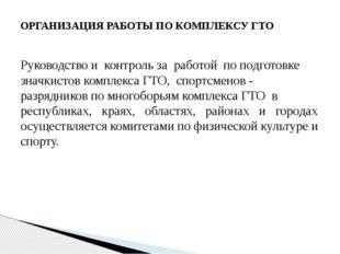 Руководство и контроль за работой по подготовке значкистов комплекса ГТО, спо