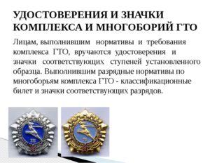 Лицам, выполнившим нормативы и требования комплекса ГТО, вручаются удостовере