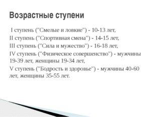 """I ступень (""""Смелые и ловкие"""") - 10-13 лет, II ступень (""""Спортивная смена"""") -"""