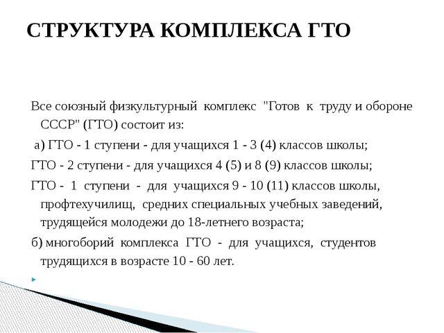 """Все союзный физкультурный комплекс """"Готов к труду и обороне СССР"""" (ГТО) сос..."""