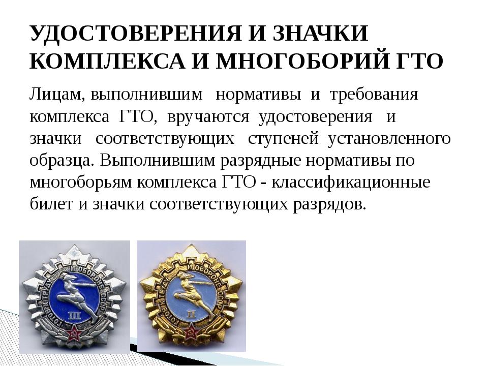 Лицам, выполнившим нормативы и требования комплекса ГТО, вручаются удостовере...
