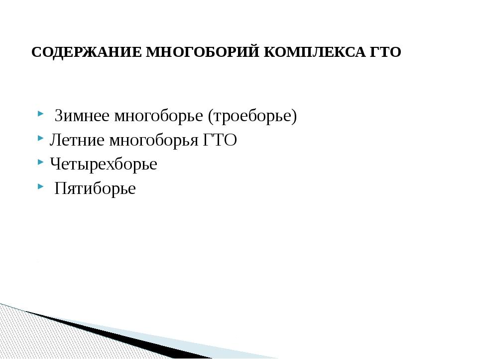 Зимнее многоборье (троеборье) Летние многоборья ГТО Четырехборье Пятиборье С...