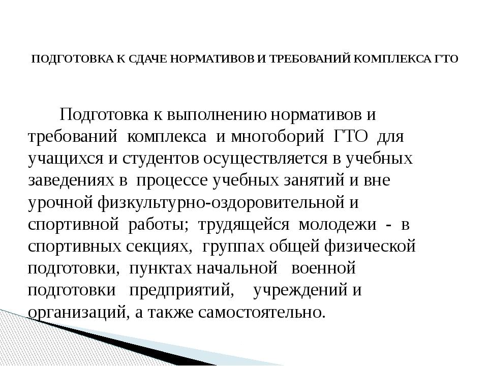 Подготовка к выполнению нормативов и требований комплекса и многоборий ГТО д...