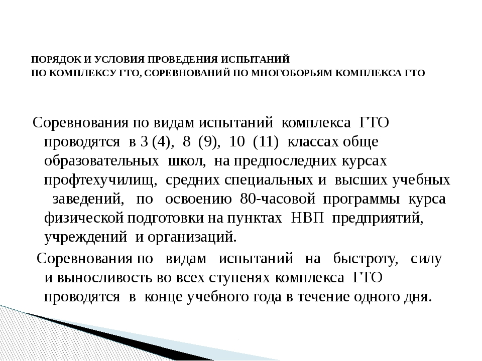 Соревнования по видам испытаний комплекса ГТО проводятся в 3 (4), 8 (9), 10 (...