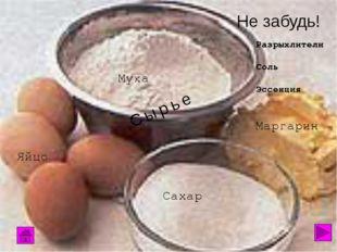Ассортимент Пироги Торты Печенье Пирожные Кольца Тарталетки