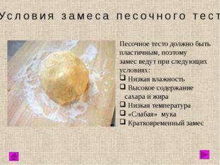 Рецептура приготовления песочного теста Муку, маргарин и сахар берут в соотно