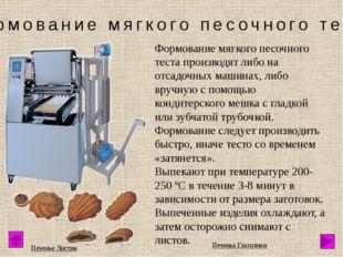Технологическая схема приготовления песочного полуфабриката Выпечка (220-250