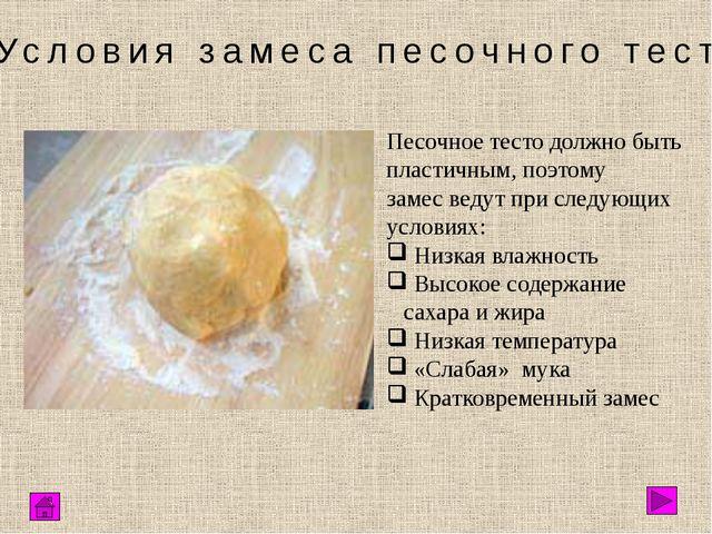 Рецептура приготовления песочного теста Муку, маргарин и сахар берут в соотно...