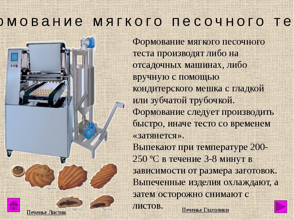 Технологическая схема приготовления песочного полуфабриката Выпечка (220-250...