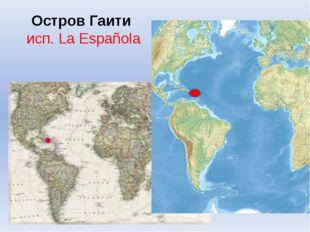 Остров Гаити исп. La Española