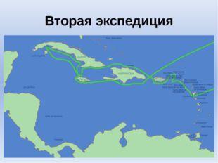 Вторая экспедиция
