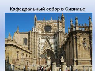 Кафедральный собор в Сивилье