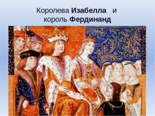 Королева Изабелла и король Фердинанд