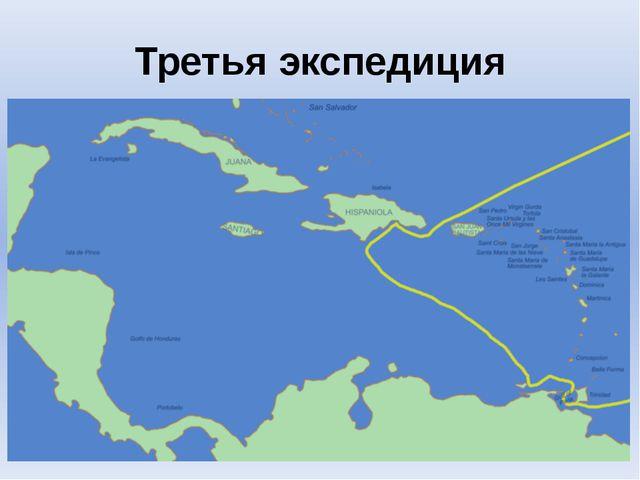 Третья экспедиция