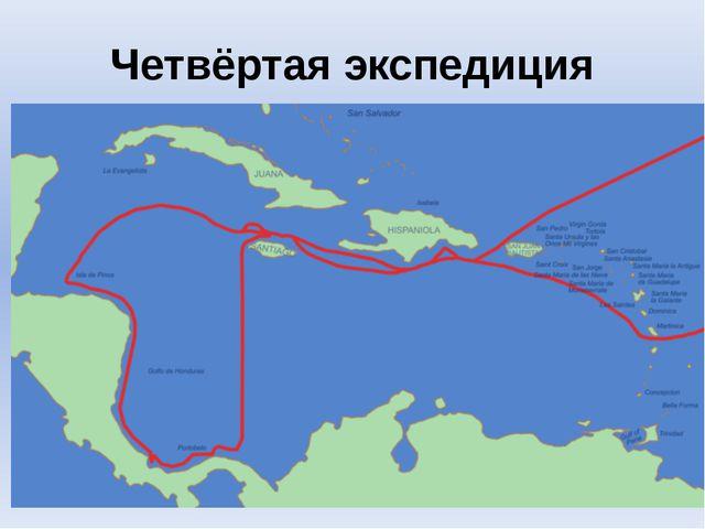 Четвёртая экспедиция