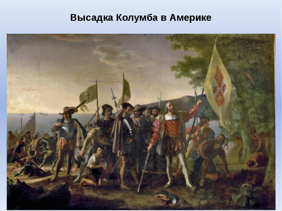 Высадка Колумба в Америке