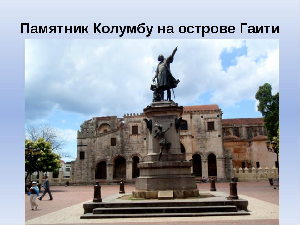 Памятник Колумбу на острове Гаити