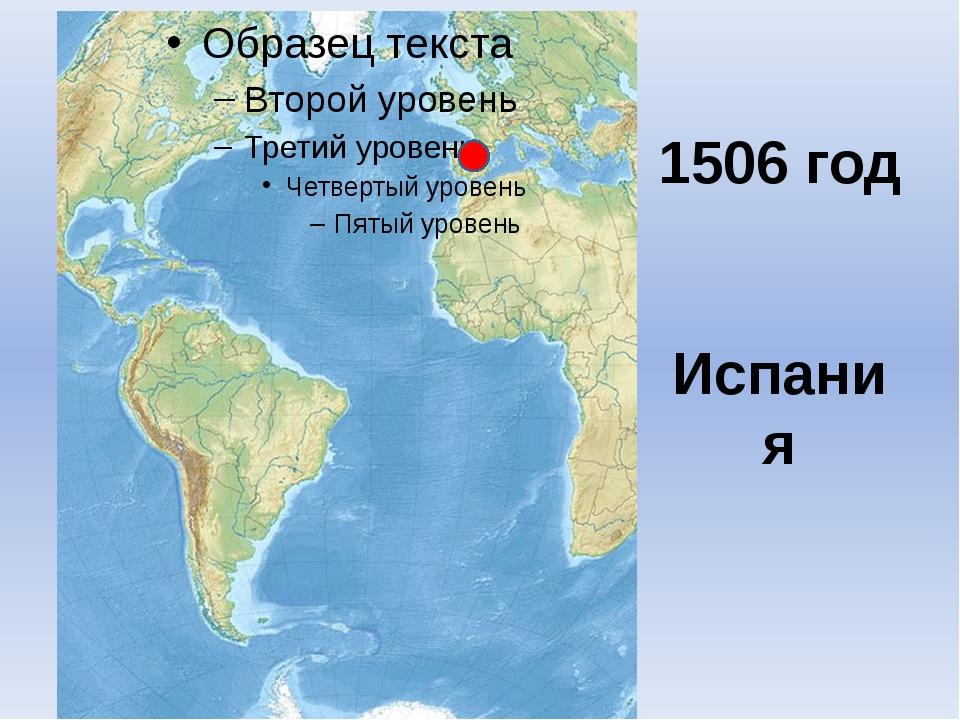 1506 год Испания