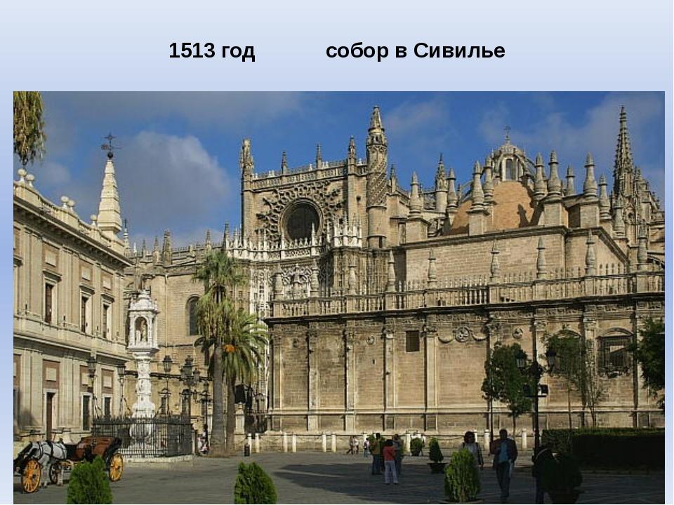 1513 год собор в Сивилье
