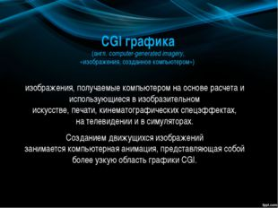 CGI графика (англ.computer-generated imagery, «изображения, созданное компью
