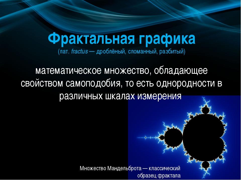 Фрактальная графика (лат.fractus— дроблёный, сломанный, разбитый) математич...