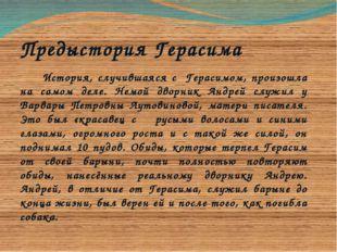 Предыстория Герасима История, случившаяся с Герасимом, произошла на самом дел