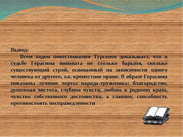 Вывод: Всем ходом повествования Тургенев доказывает, что в судьбе Герасима в...