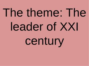The theme: The leader of XXI century