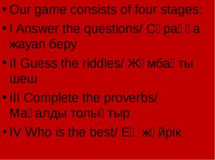 Our game consists of four stages: I Answer the questions/ Сұраққа жауап беру