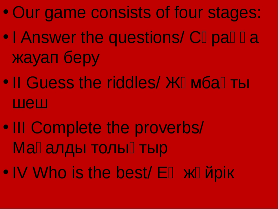 Our game consists of four stages: I Answer the questions/ Сұраққа жауап беру...