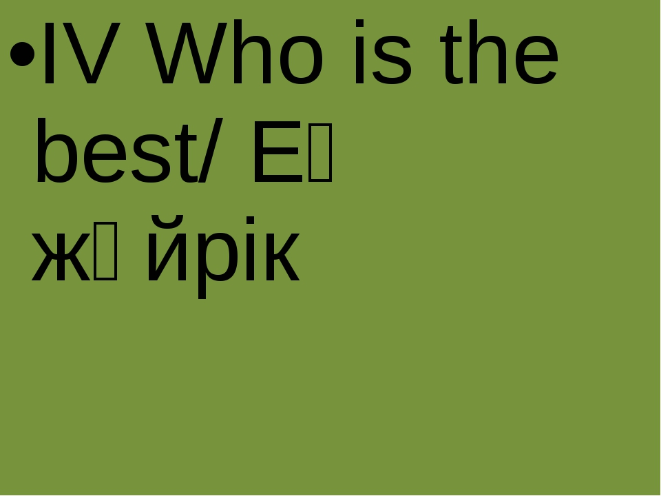 IV Who is the best/ Ең жүйрік