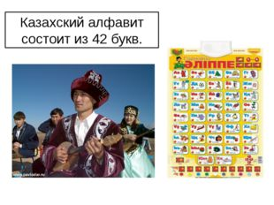 Казахский алфавит состоит из 42 букв.