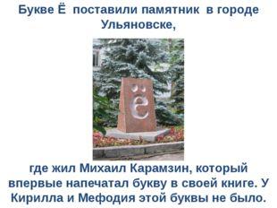 Букве Ё поставили памятник в городе Ульяновске, где жил Михаил Карамзин, кото