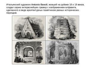 Итальянский художникAntonio Basoli, живший на рубеже 18 и 19 веков, создал с