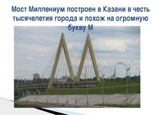 Мост Миллениум построен в Казани в честь тысячелетия города и похож на огромн