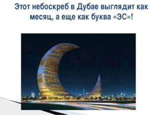 Этот небоскреб в Дубае выглядит как месяц, а еще как буква «ЭС»!
