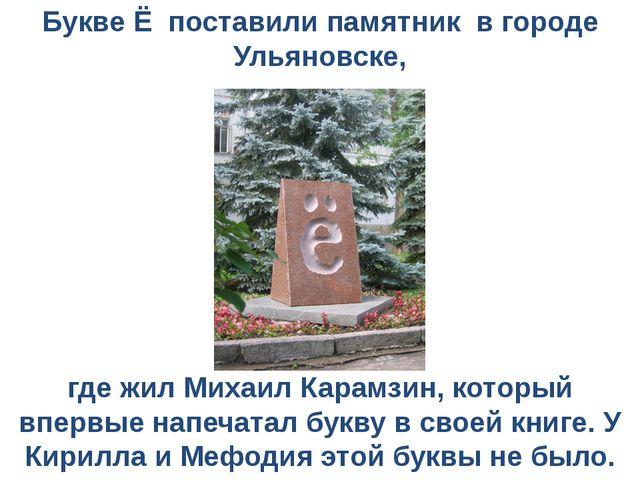 Букве Ё поставили памятник в городе Ульяновске, где жил Михаил Карамзин, кото...
