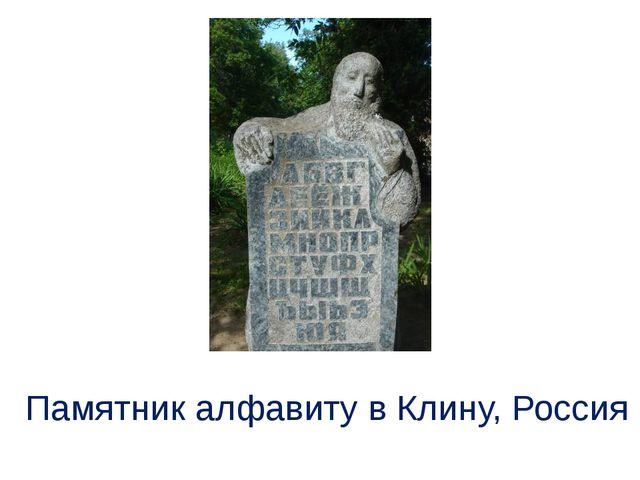 Памятник алфавиту в Клину, Россия