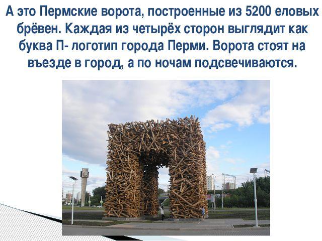 А это Пермские ворота, построенные из 5200 еловых брёвен. Каждая из четырёх с...