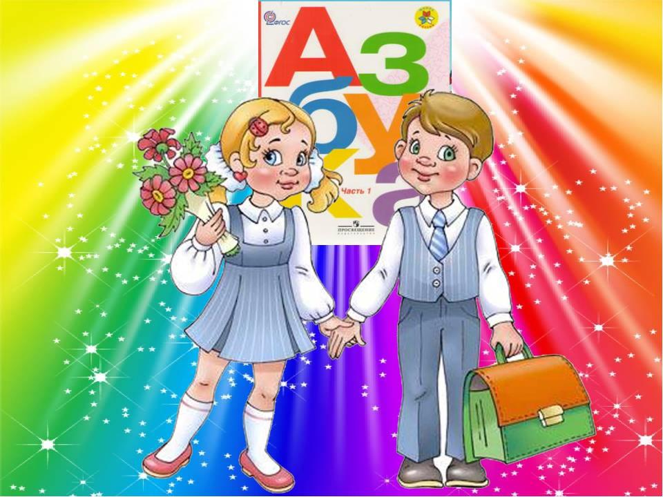 Прощание с азбукой детский праздник аниматоры для детей Улица Братьев Фонченко