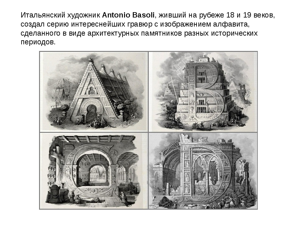 Итальянский художникAntonio Basoli, живший на рубеже 18 и 19 веков, создал с...