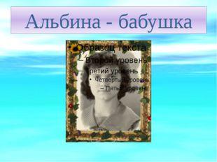 Альбина - бабушка