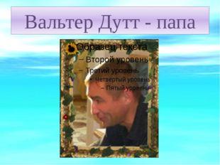 Вальтер Дутт - папа