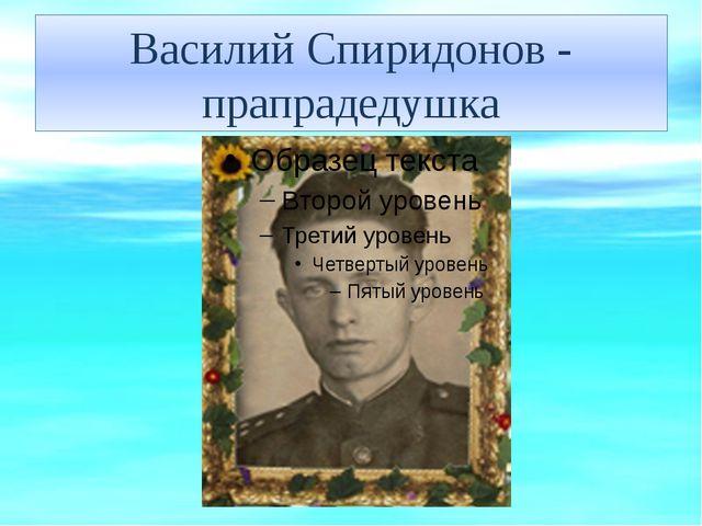 Василий Спиридонов - прапрадедушка