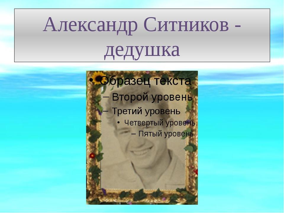Александр Ситников - дедушка