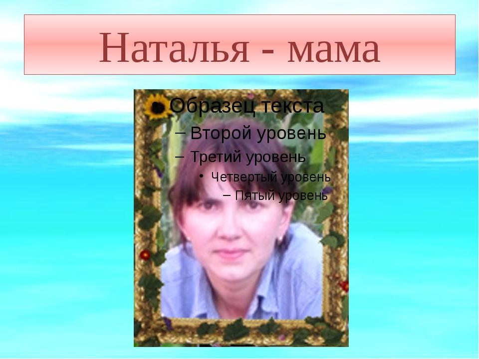 Наталья - мама